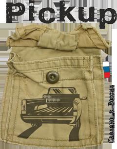 «Pickup» - одежда в стиле милитари